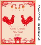 year of rooster design for... | Shutterstock .eps vector #543209929
