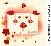 postcard chinese new year... | Shutterstock .eps vector #543801535