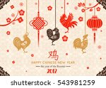 chinese new year background... | Shutterstock .eps vector #543981259
