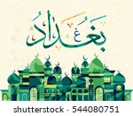arabic calligraphy of text... | Shutterstock .eps vector #544080751