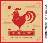 2017 year of rooster. chinese...   Shutterstock .eps vector #544109665