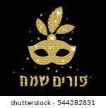 happy purim greeting card ... | Shutterstock .eps vector #544282831