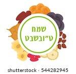 tu bishvat greeting card  frame ... | Shutterstock .eps vector #544282945