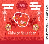 happy new year 2017 greeting... | Shutterstock .eps vector #545051521