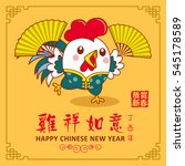 chinese new year design. cute... | Shutterstock .eps vector #545178589