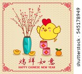 chinese new year design. cute... | Shutterstock .eps vector #545178949