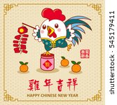 chinese new year design. cute... | Shutterstock .eps vector #545179411