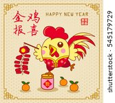 chinese new year design. cute... | Shutterstock .eps vector #545179729