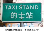 A Green Chinese Taxi Stand Sig...