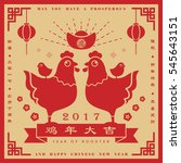 2017 chinese new year greeting...   Shutterstock .eps vector #545643151