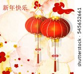 chinese  festive traditional...   Shutterstock .eps vector #545652661