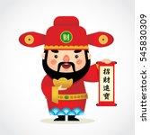 cute cartoon chinese god of...   Shutterstock .eps vector #545830309