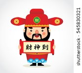 cute cartoon chinese god of... | Shutterstock .eps vector #545830321
