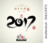 vector asian calligraphy 2017... | Shutterstock .eps vector #546119371
