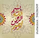 arabic and islamic calligraphy... | Shutterstock .eps vector #546286549