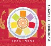 yu sheng or lou sang is a... | Shutterstock .eps vector #546429541