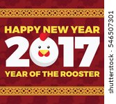 happy chinese new year 2017... | Shutterstock .eps vector #546507301