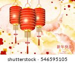 Chinese  Festive Traditional...