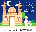 text  blessed ramadan   father... | Shutterstock .eps vector #547371001