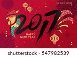 2017 happy new year template ... | Shutterstock .eps vector #547982539