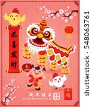 vintage chinese new year poster ... | Shutterstock .eps vector #548063761