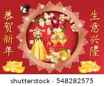 2017 chinese new year business... | Shutterstock . vector #548282575
