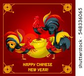 chinese new year rooster and... | Shutterstock .eps vector #548336065