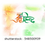 indian republic day concept... | Shutterstock .eps vector #548500939