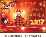 corporate chinese new year of... | Shutterstock . vector #548982565