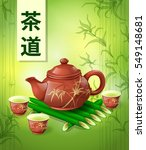 clay teapot with a pattern on a ... | Shutterstock .eps vector #549148681