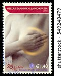 Small photo of MOSCOW, December 20, 2016: Grecce - CIRCA 2005: a postage stamp printed in Grecce showing 25 Years Senologic Hellenic Society, circa 2005.