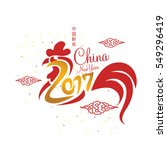 chinese new year 2017 vector... | Shutterstock .eps vector #549296419