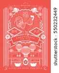 chinese new year of the rooster ... | Shutterstock .eps vector #550232449