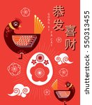 chinese new year of the rooster ... | Shutterstock .eps vector #550313455