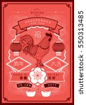 chinese new year of the rooster ... | Shutterstock .eps vector #550313485