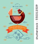 chinese new year of the rooster ... | Shutterstock .eps vector #550313509
