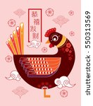 chinese new year of the rooster ... | Shutterstock .eps vector #550313569