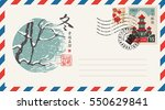 an envelope with a japanese... | Shutterstock .eps vector #550629841