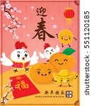 vintage chinese new year poster ... | Shutterstock .eps vector #551120185