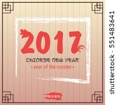 chinese new year poster. year... | Shutterstock .eps vector #551483641