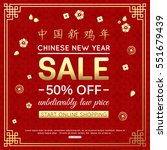 chinese new year sale banner... | Shutterstock .eps vector #551679439