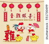 chinese new year 2017. chinese ... | Shutterstock .eps vector #551730499