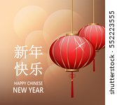 postcard chinese new year... | Shutterstock .eps vector #552223555