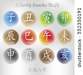 set of symbols from chinese... | Shutterstock .eps vector #552350191