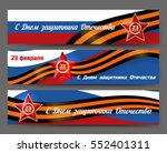 russian army 23 february... | Shutterstock .eps vector #552401311