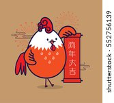 chinese new year of the rooster ... | Shutterstock .eps vector #552756139