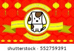 happy new year of dog year on... | Shutterstock .eps vector #552759391