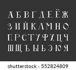 cyrillic script font. russian... | Shutterstock .eps vector #552824809