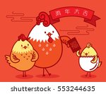 chinese new year of the rooster ... | Shutterstock .eps vector #553244635