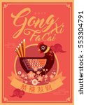 chinese new year of the rooster ... | Shutterstock .eps vector #553304791